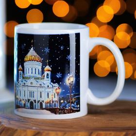 Кружка «Кремль. Храм Христа Спасителя», 300 мл Ош