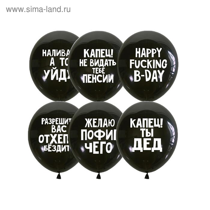 """Шар латексный 12"""" """"Оскорбительные, для него"""", декоратор, 2-сторонний, набор 50 шт., МИКС"""