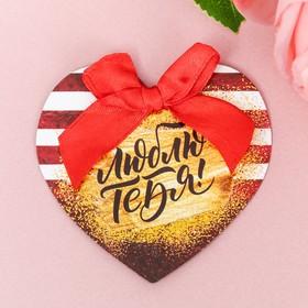 Магнит с доп. элементом «Люблю тебя»