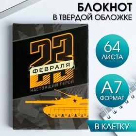 """Блокнот """"23 февраля. Настоящий герой """", А7, твёрдая обложка, 64 листа"""