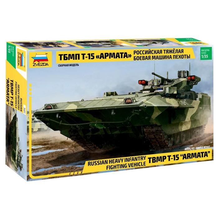 """Сборная модель """"Российская тяжелая боевая машина пехоты ТБМПТ Т-15 Армата"""" 3681"""