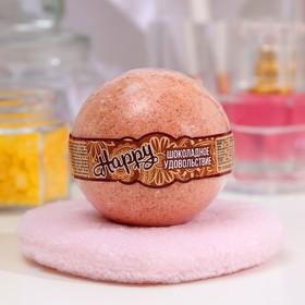 """Бурлящий шар Happy """"Шоколадное удовольствие"""", 130 г"""