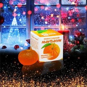 Мыло сувенирное 'Новогодний мандарин', 20 гр Ош