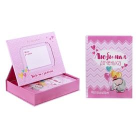 Фотоальбом на 36 фото в подарочной коробке с фоторамкой на крышке 'Любимая доченька' Ош