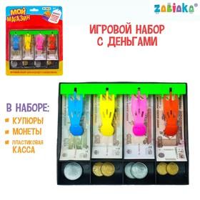 Игровой набор «Мой магазин»: пластиковая касса, монеты, деньги (рубли) Ош