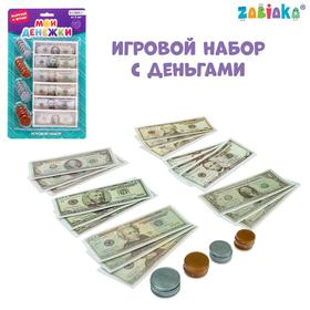 Игровой набор «Мои денежки»: монеты, бумажные деньги (доллары) Ош