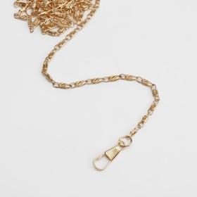 Цепочка для сумки, с карабинами, 4 × 13 мм, 120 см, цвет золотой