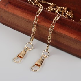 Цепочка для сумки, с карабинами, 4 × 13 мм, 120 см, цвет золотой Ош