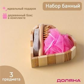 Набор банный, 3 предмета: мочалка, пемза, расчёска, цвет МИКС Ош