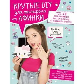 Крутые DIY для телефона от Афинки. ТОП-10 эксклюзивных мастер-классов от любимого блогера. Афинка Ош