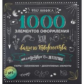 Каллиграфия и леттеринг. 1000 элементов оформления для вашего творчества Ош