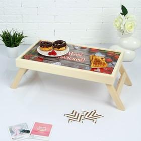"""Столик для завтрака складной """"Моей любимой"""", сердечки, 48×28см"""