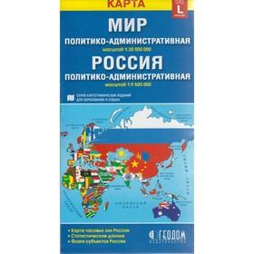 Политико-административная карта Мира и России, масштаб 1:30, 1:9.5 млн., складная, 12.3х23 см, 2018 г