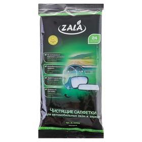 Чистящие салфетки Zala для автомобильных окон и зеркал, 24 шт Ош