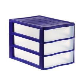 Файл-кабинет 3-секционный «СТАММ», сборный, синий корпус, прозрачные лотки Ош