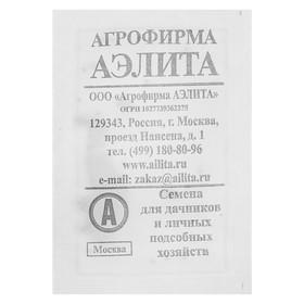 Семена Базилик 'Зеленый', б/п, 0,5 г Ош