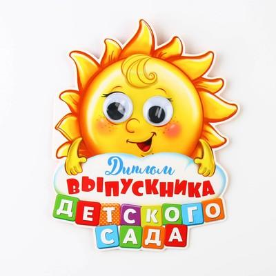 Диплом «Выпускник детского сада», солнышко с глазками, 13,6 х 17 см