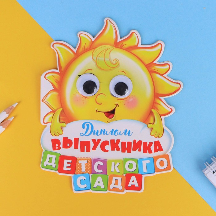 """Диплом """"Выпускника детского сада"""", солнышко с глазками"""