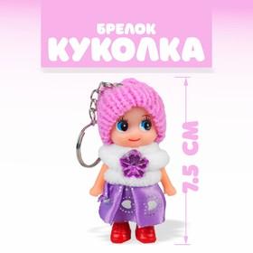 Кукла-брелок «Куколка», в шапочке, цвета МИКС