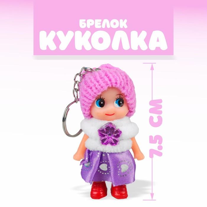 Кукла-брелок Куколка, в шапочке, цвета МИКС