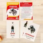 Обучающие карточки по методике Г. Домана «Профессии на английском языке», 12 карт, А6