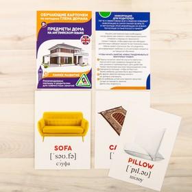 Обучающие карточки по методике Г. Домана «Предметы дома на английском языке», 12 карт, А6