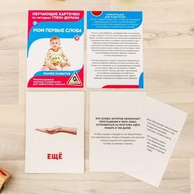 Обучающие карточки по методике Г. Домана «Мои первые слова», 12 карт, А6