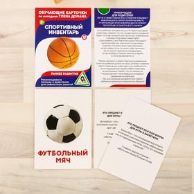 Обучающие карточки по методике Г. Домана «Спортивный инвентарь», 12 карт, А6