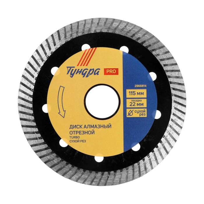 Диск алмазный отрезной TUNDRA PRO, повышенный ресурс, TURBO, сухой рез, 115 х 22 мм