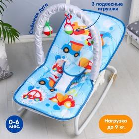 Шезлонг-качалка для новорождённых «Транспорт», игровая дуга, съёмные игрушки Ош