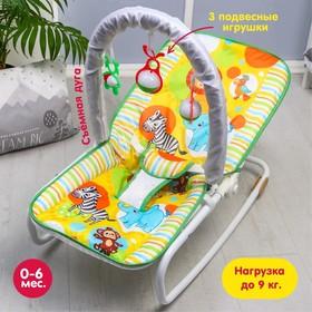 Шезлонг - качалка для новорождённых «Африка», игровая дуга, игрушки МИКС Ош