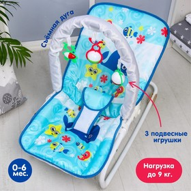 Шезлонг-качалка для новорождённых «Морское приключение», игровая дуга, съёмные игрушки МИКС Ош