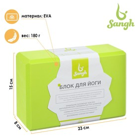 Блок для йоги 23 х 15 х 8 см, вес 180 гр, цвет зеленый