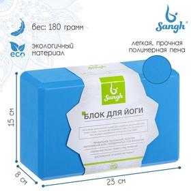 Блок для йоги 23 х 15 х 8 см, вес 180 г, цвет синий Ош