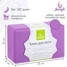 Блок для йоги 23 х 15 х 8 см, вес 180 г, цвет фиолетовый Ош