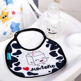 Подарочный детский набор «Люблю молоко»: бутылочка для кормления 150 мл + нагрудник детский непромокаемый из махры Ош