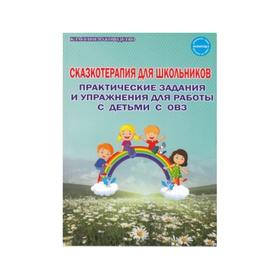 Сказкотерапия для школьников. Практические задания и упражнения для работы с детьми с ОВЗ. Шакарбиева С. В.