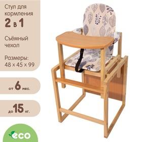 Стульчик для кормления «Алекс», трансформер, цвет розовый, рисунок МИКС