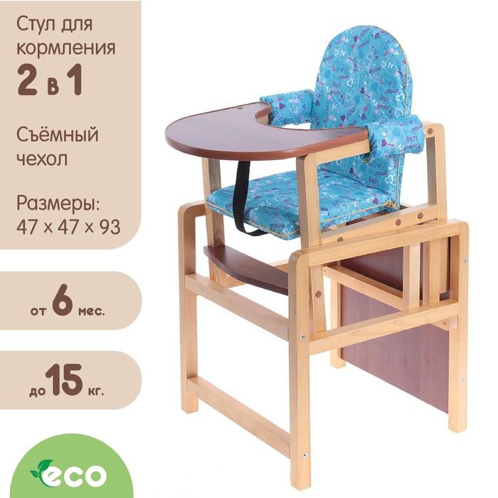 Стульчик для кормления «Ксения», трансформер, цвет голубой