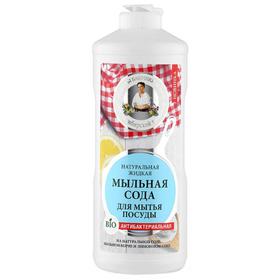 Сода для мытья посуды Рецепты бабушки Агафьи «Антибактериальная», жидкая, 500 мл
