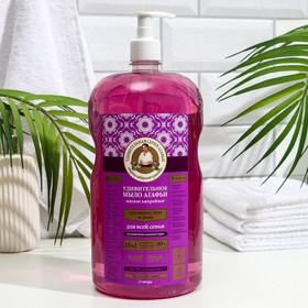 Мыло для волос и тела Удивительная серия Агафьи «Кипрейное», 2 л