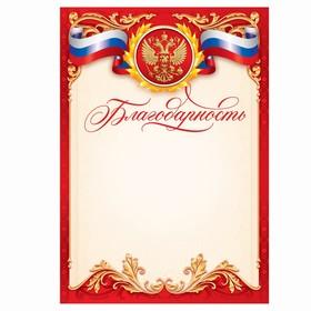 Благодарность красная, РФ символика, 14,8х21 см Ош