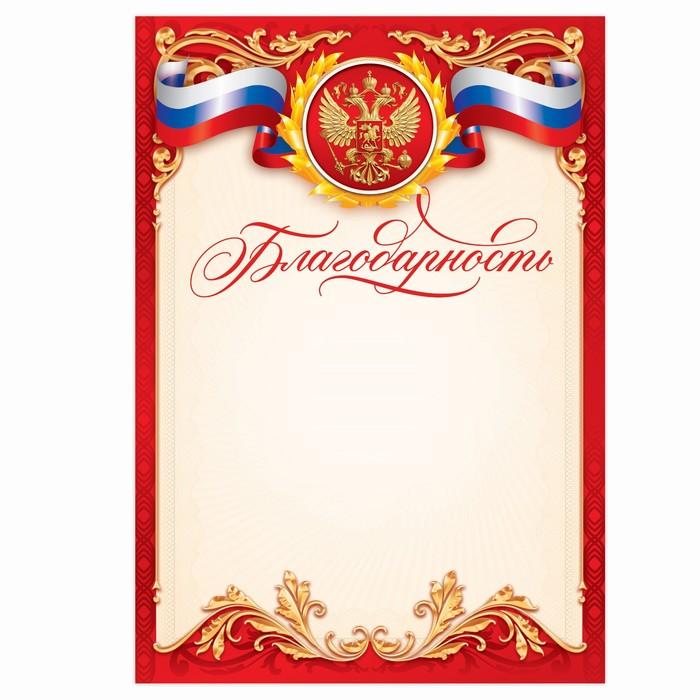 Благодарность красная, РФ символика, 157 гр., 14,8 х 21 см