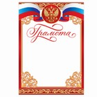 Грамота красная, РФ символика, 157 гр., 14,8 х 21 см