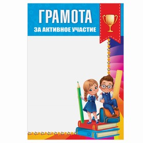 Грамота школьная «За активное участие», 157 гр., 14,8 х 21 см Ош