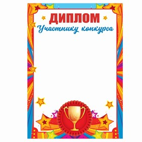 Диплом школьный «Участнику конкурса», 157 гр., 14,8 х 21 см Ош