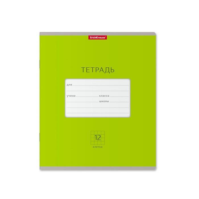 Тетрадь 12 листов в клетку, ErichKrause «Классика Bright», зелёная