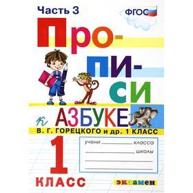 Прописи к азбуке В. Г. Горецкого. 1 класс. Часть 3. Козлова М. А.