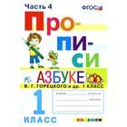 Прописи к азбуке В. Г. Горецкого. 1 класс. Часть 4. Козлова М. А.