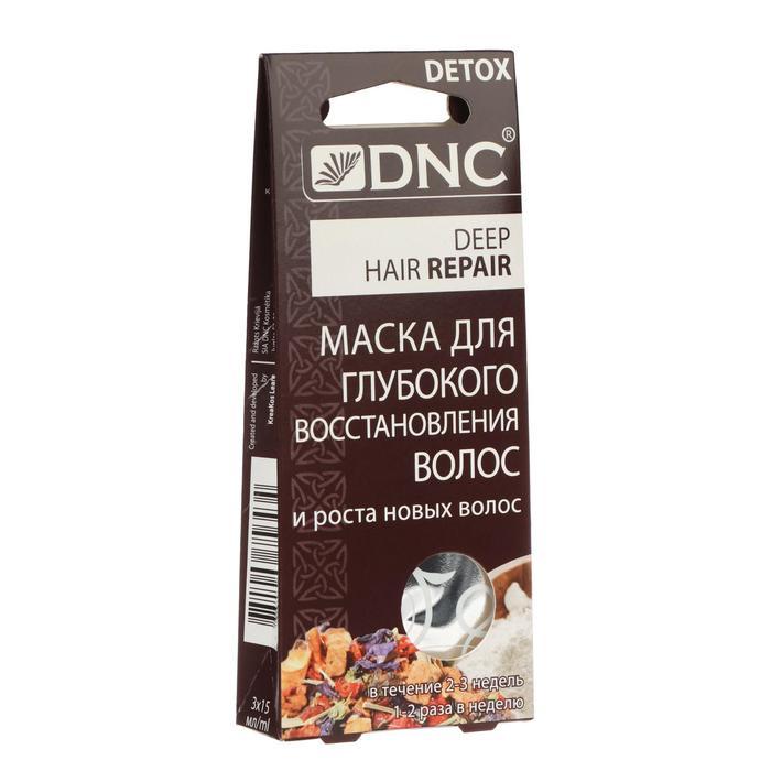 Маска для глубокого восстановления волос, 3 х 15 г